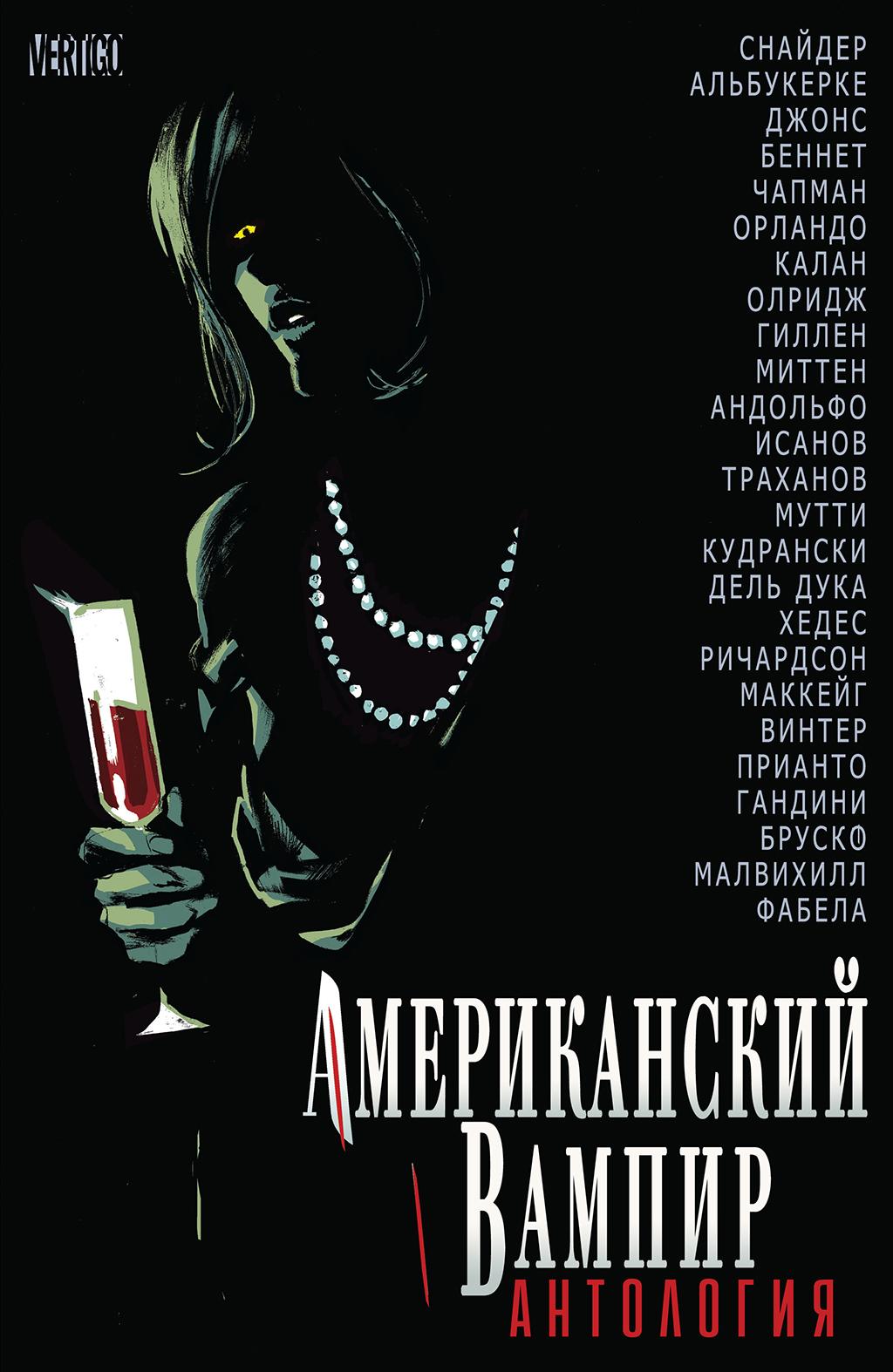 Комикс Американский Вампир Антология