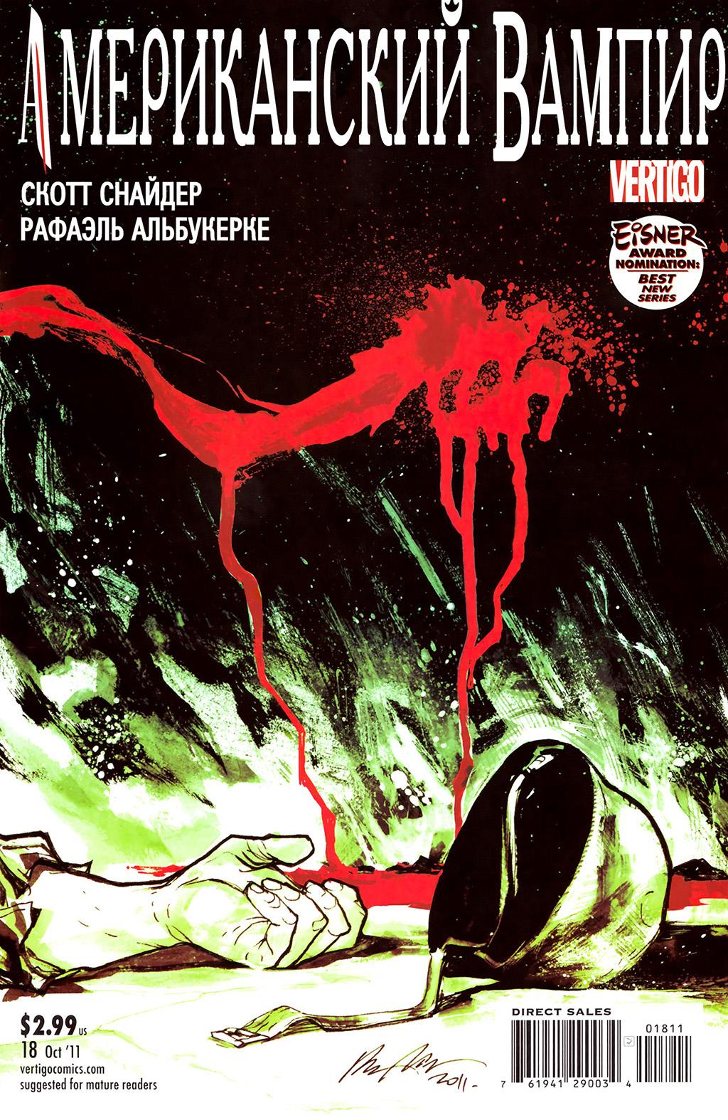 Комикс Американский Вампир