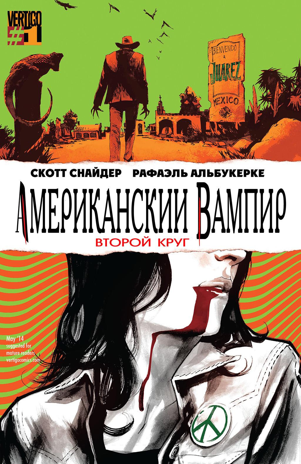 Комикс Американский Вампир: Второй Круг