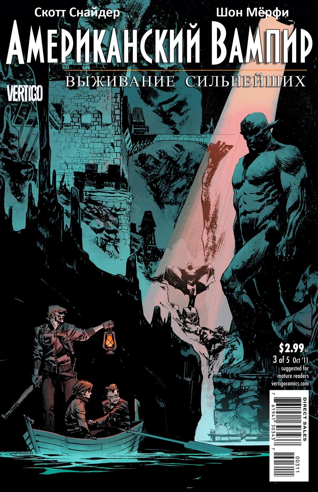 Комикс Американский Вампир: Выживание Сильнейших
