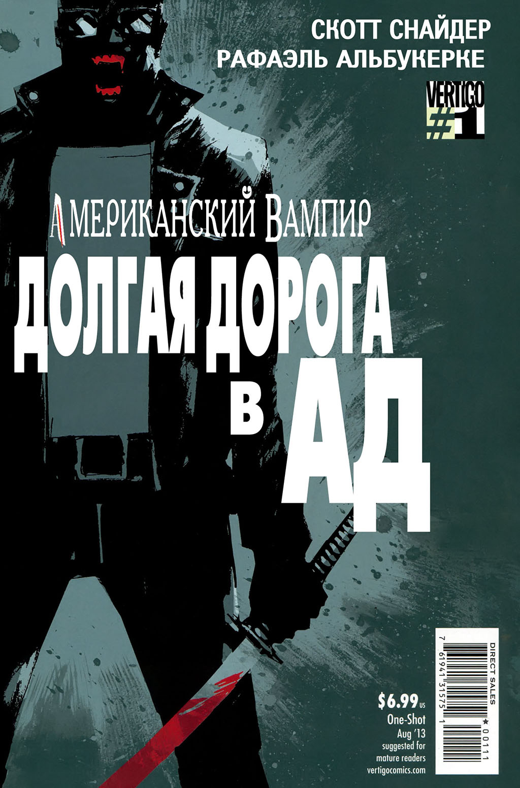 Комикс Американский Вампир: Долгая Дорога в Ад