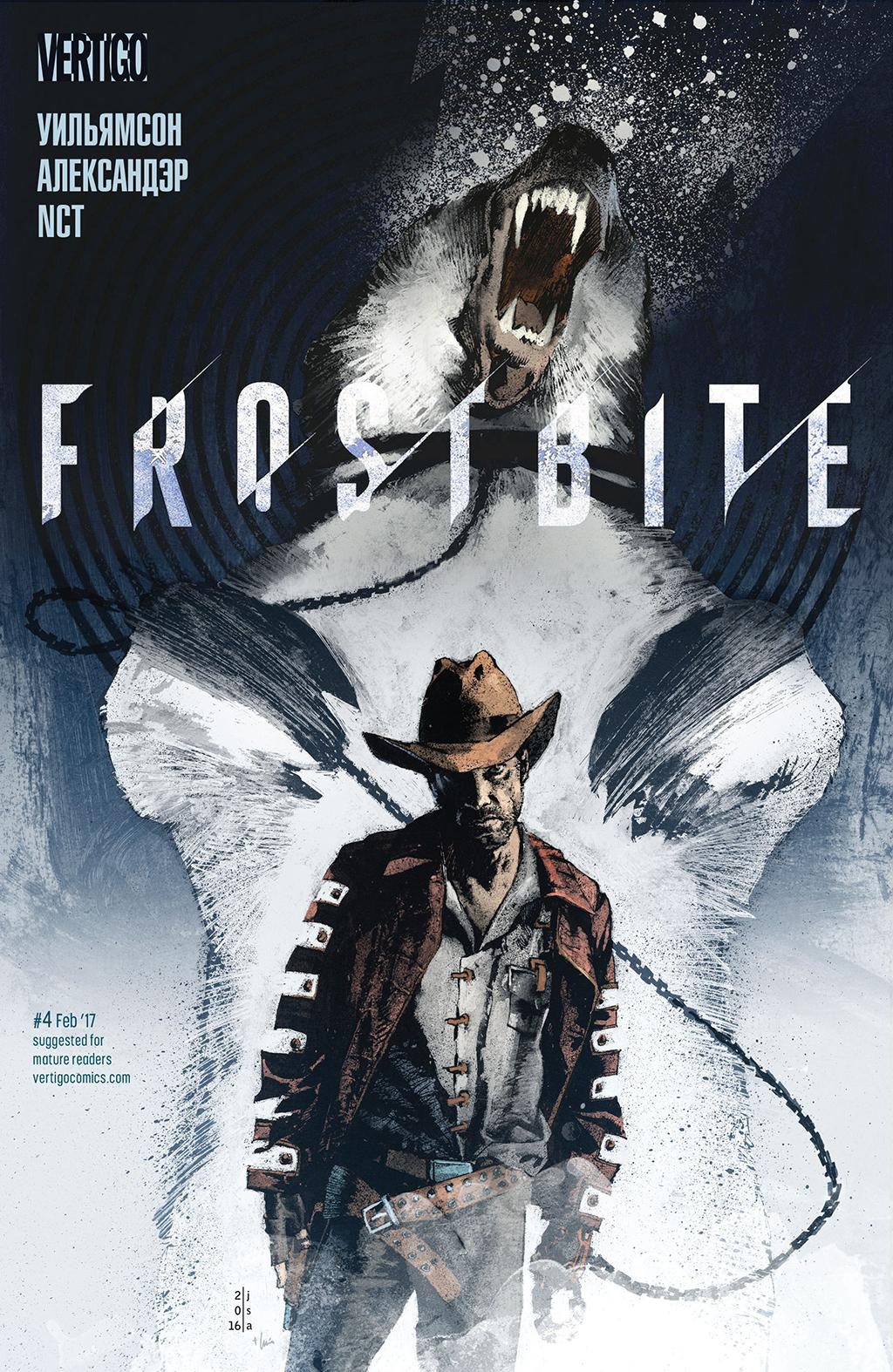 Комикс Frostbite