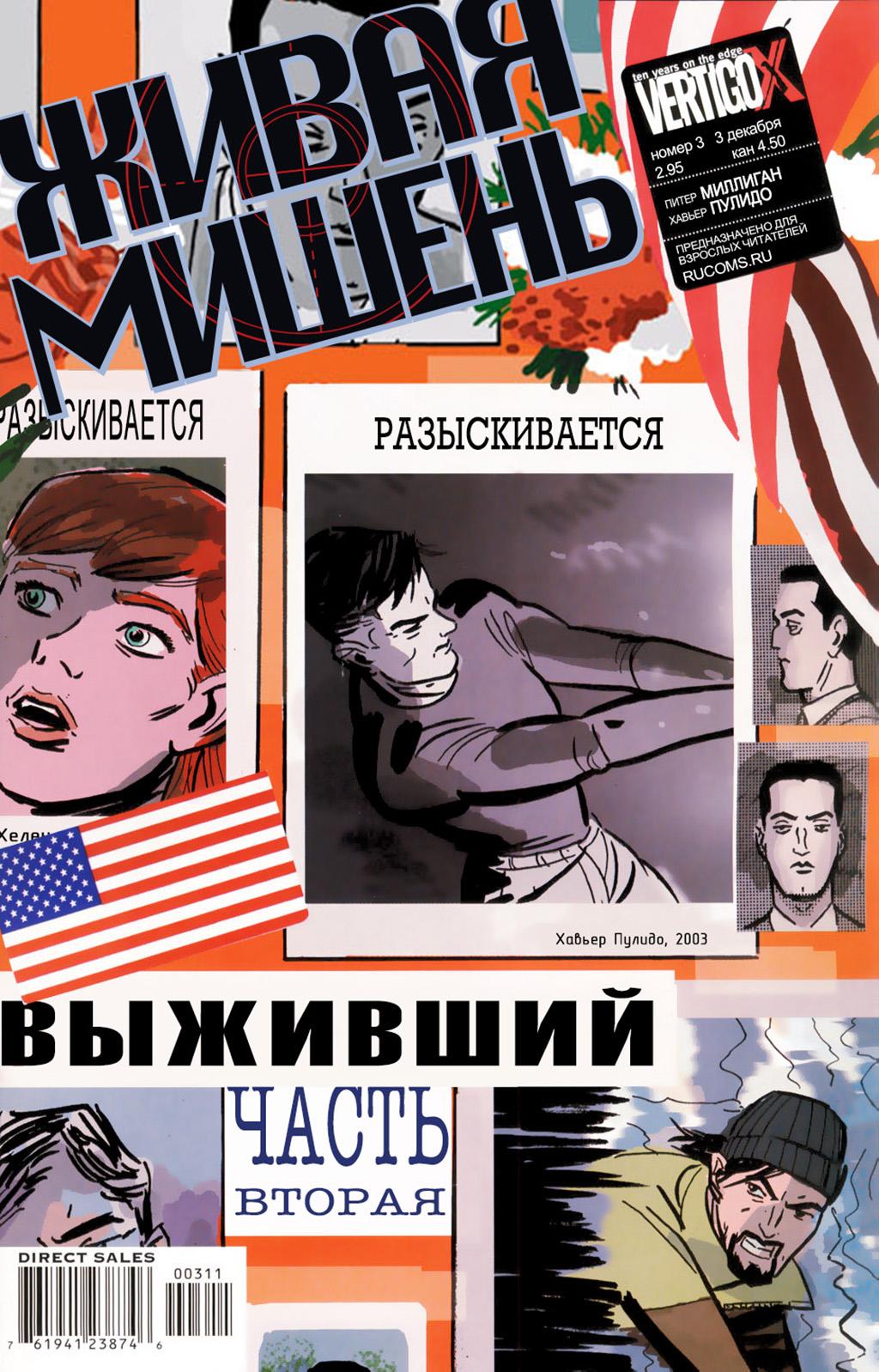 Комикс Живая Мишень том 2