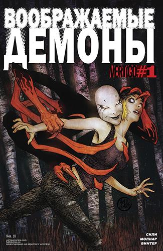 Комикс Воображаемые Демоны