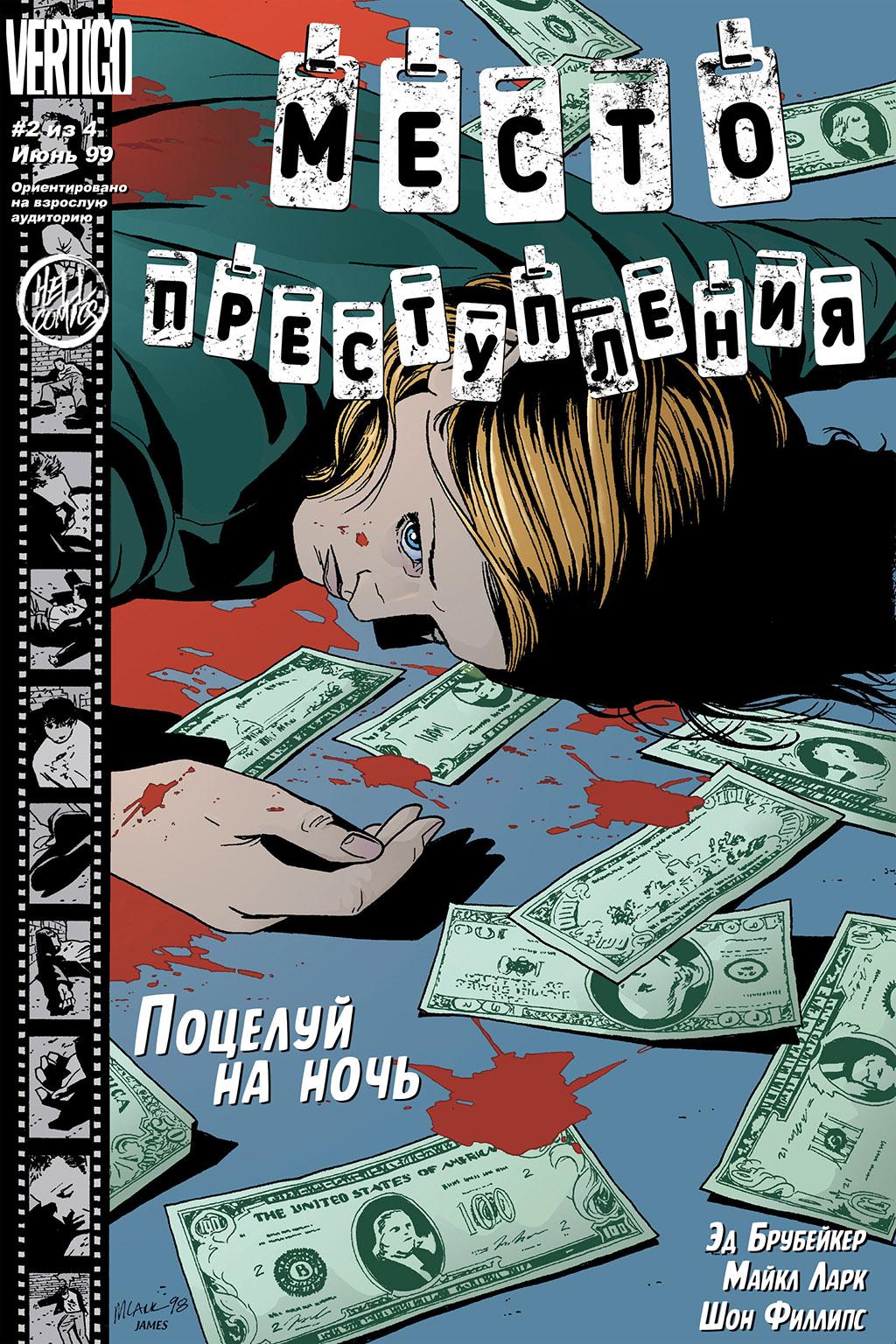 Комикс Место Преступления