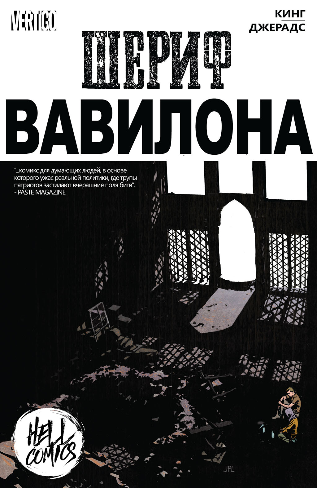 Комикс Шериф Вавилона