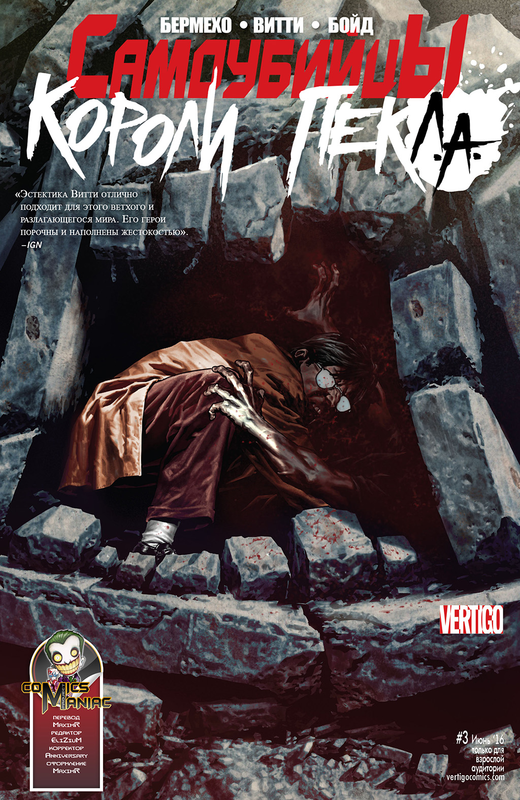 Комикс Самоубийцы: Короли ПекЛ.А.