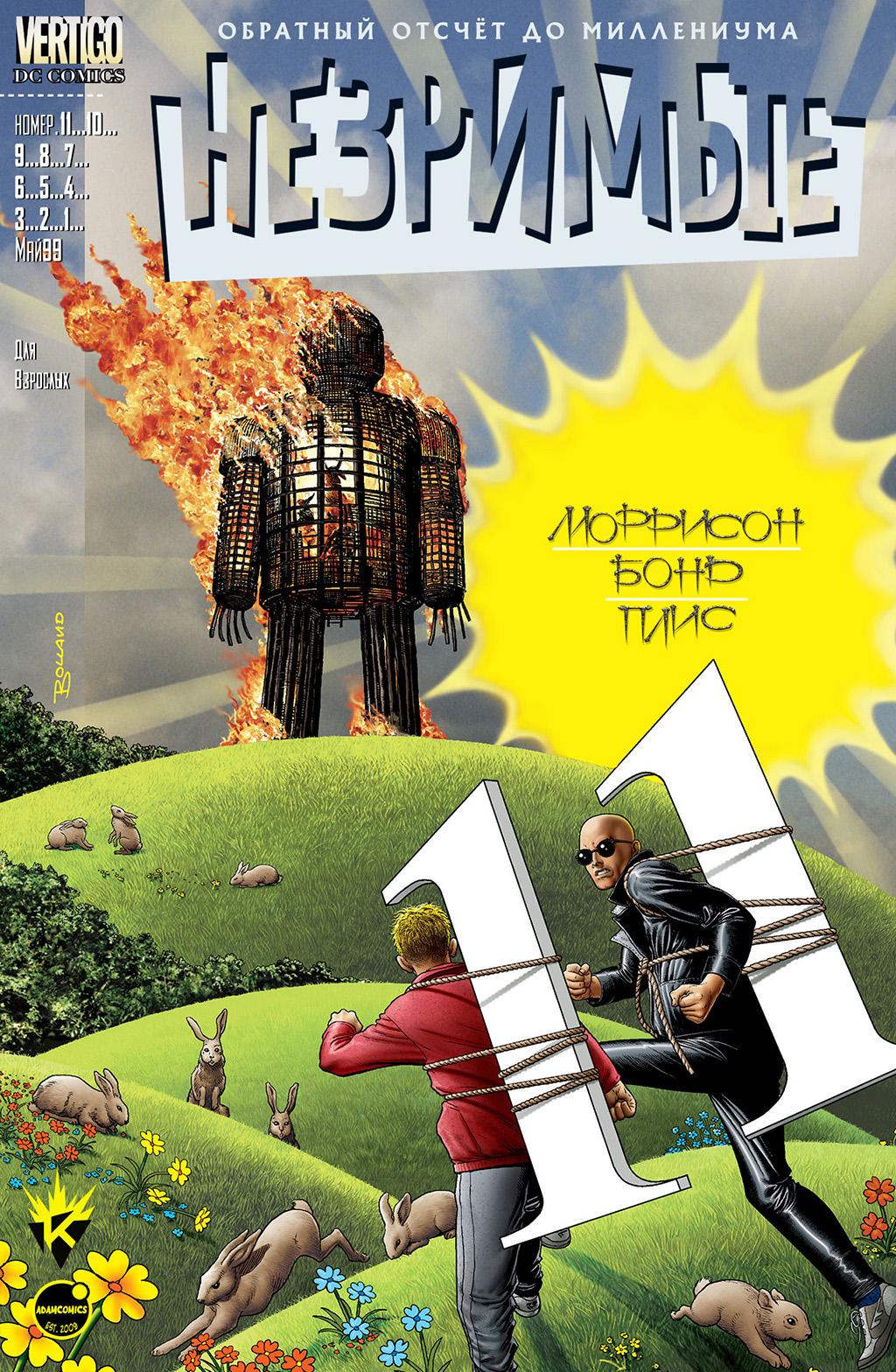 Комикс Незримые том 3