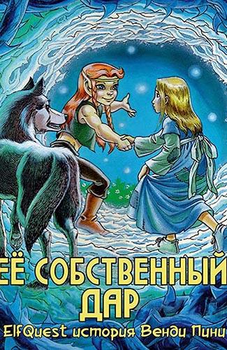 Комикс Сага о Лесных Всадниках: Ее собственный дар