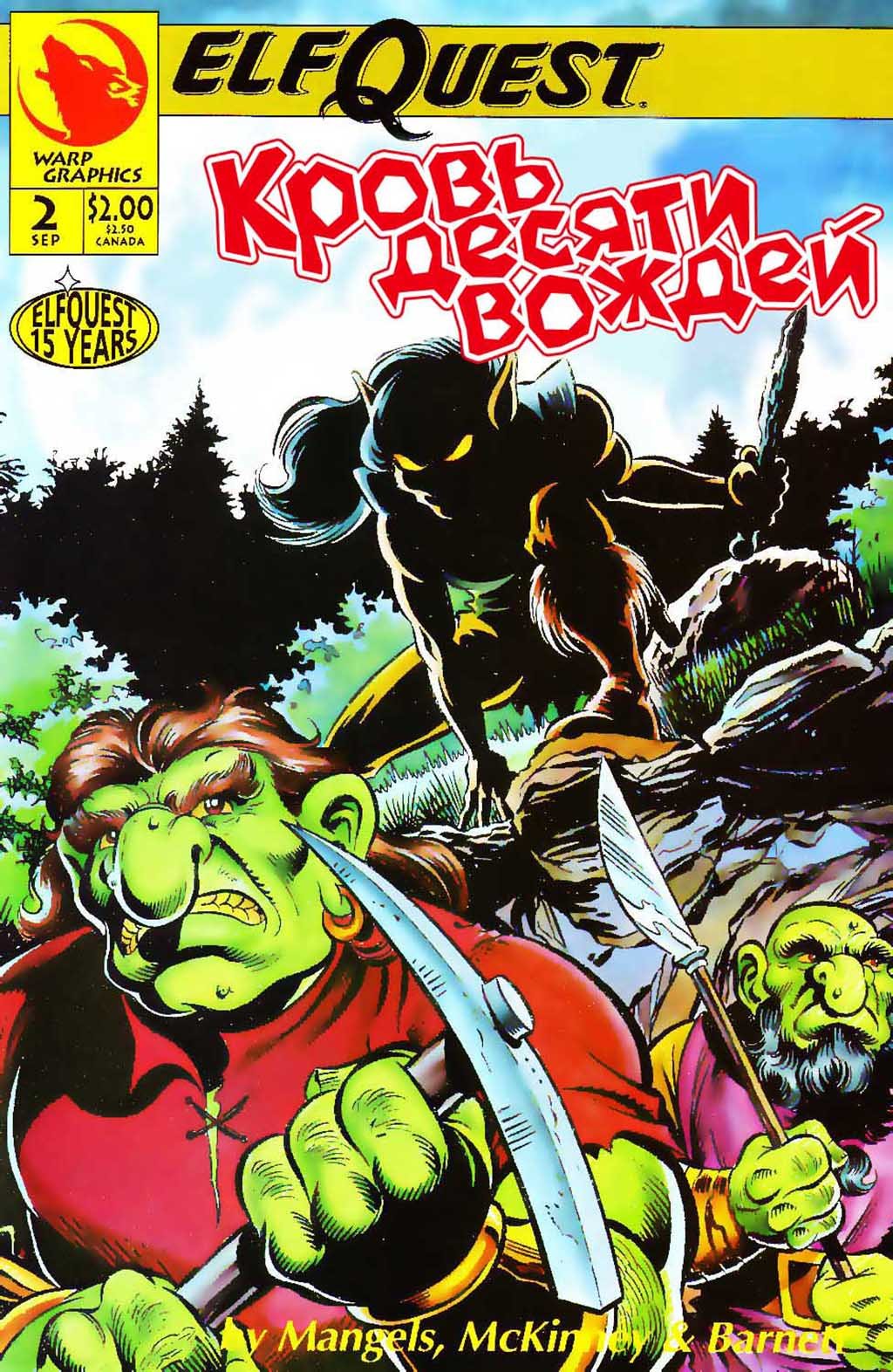 Комикс Сага о Лесных Всадниках: Кровь Десяти Вождей