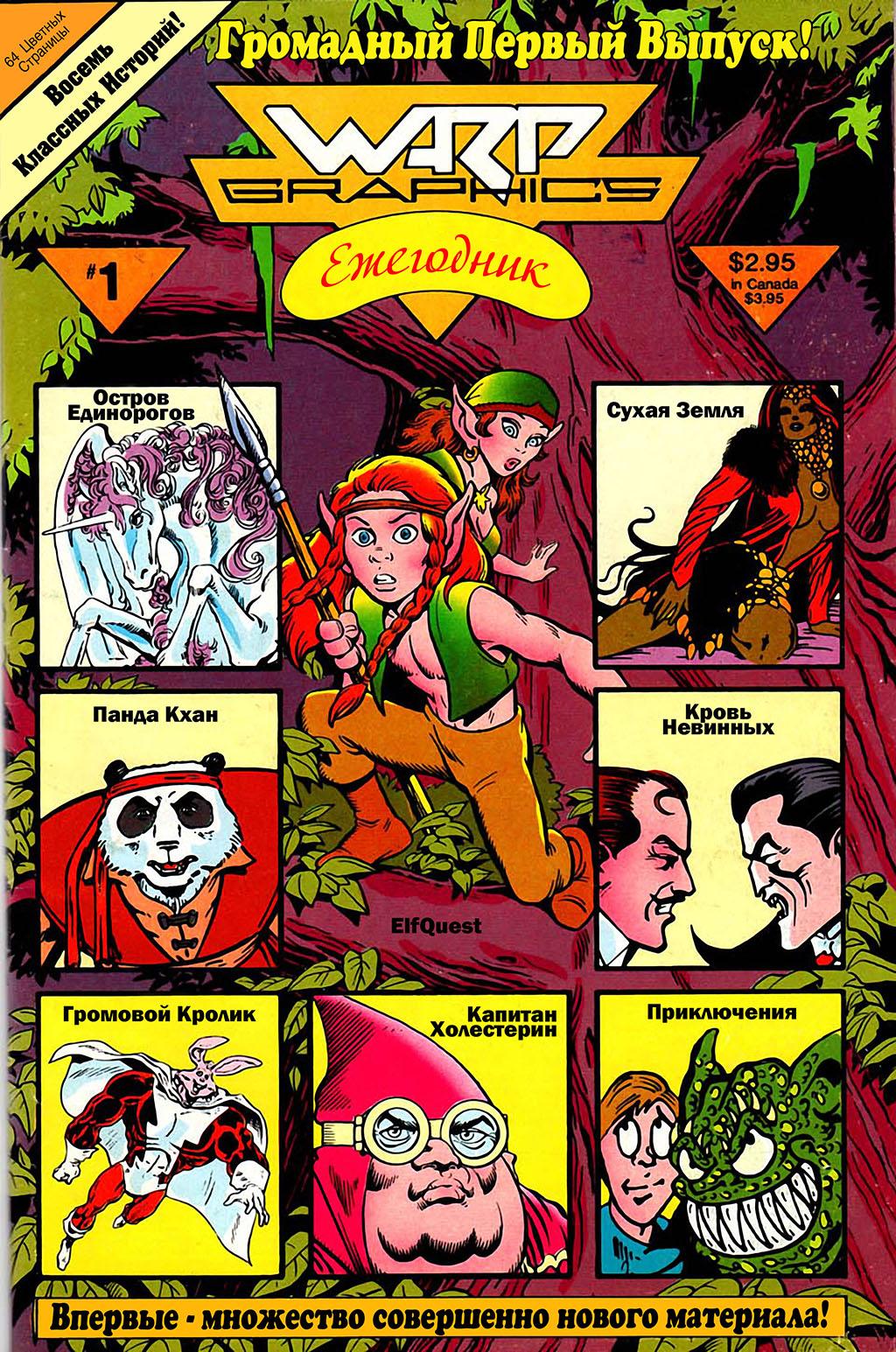 Комикс Сага о Лесных Всадниках: Храбрость, как ее не назови...