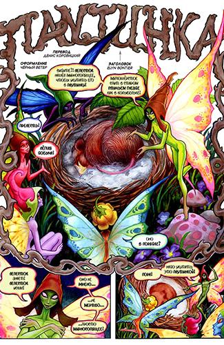 Комикс Сага о Лесных Всадниках: Паутинка