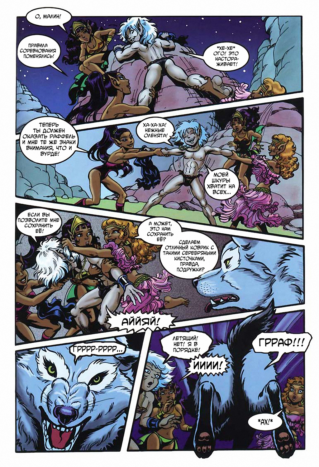http://img.drawnstories.ru/img/Warp-Graphics/ElfQuest/In-All-But-Blood/In-All-But-Blood-001/058.jpg
