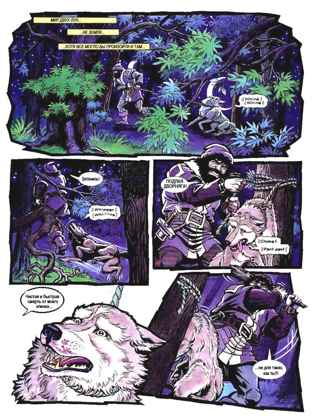 Комикс Сага о Лесных Всадниках: Суд