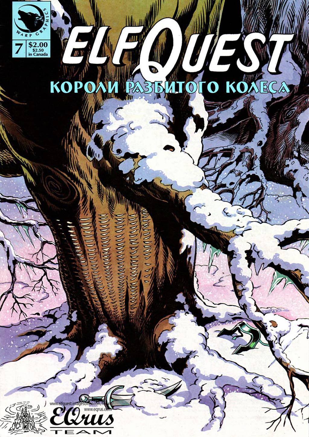 Комикс Сага о Лесных Всадниках: Короли разбитого колеса