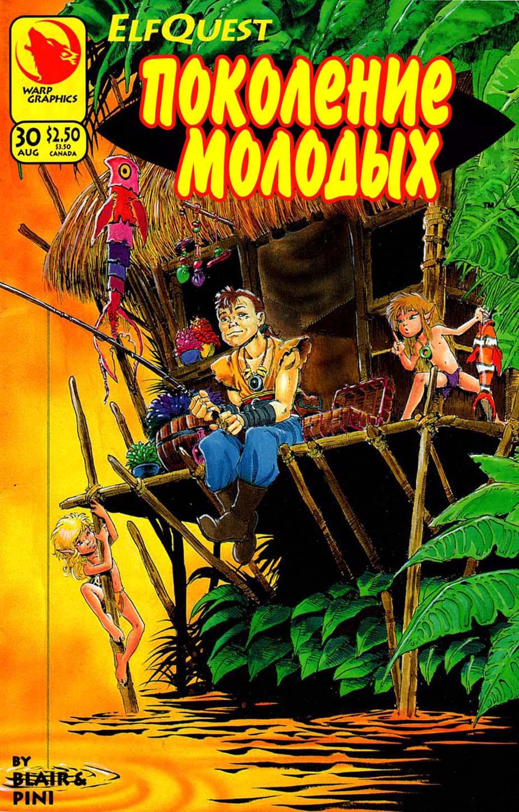 комикс Сага о Лесных Всадниках: Поколение Молодых