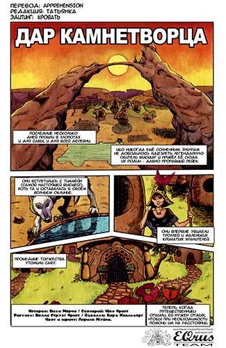 Комикс Сага о Лесных Всадниках: Дар Камнетворца