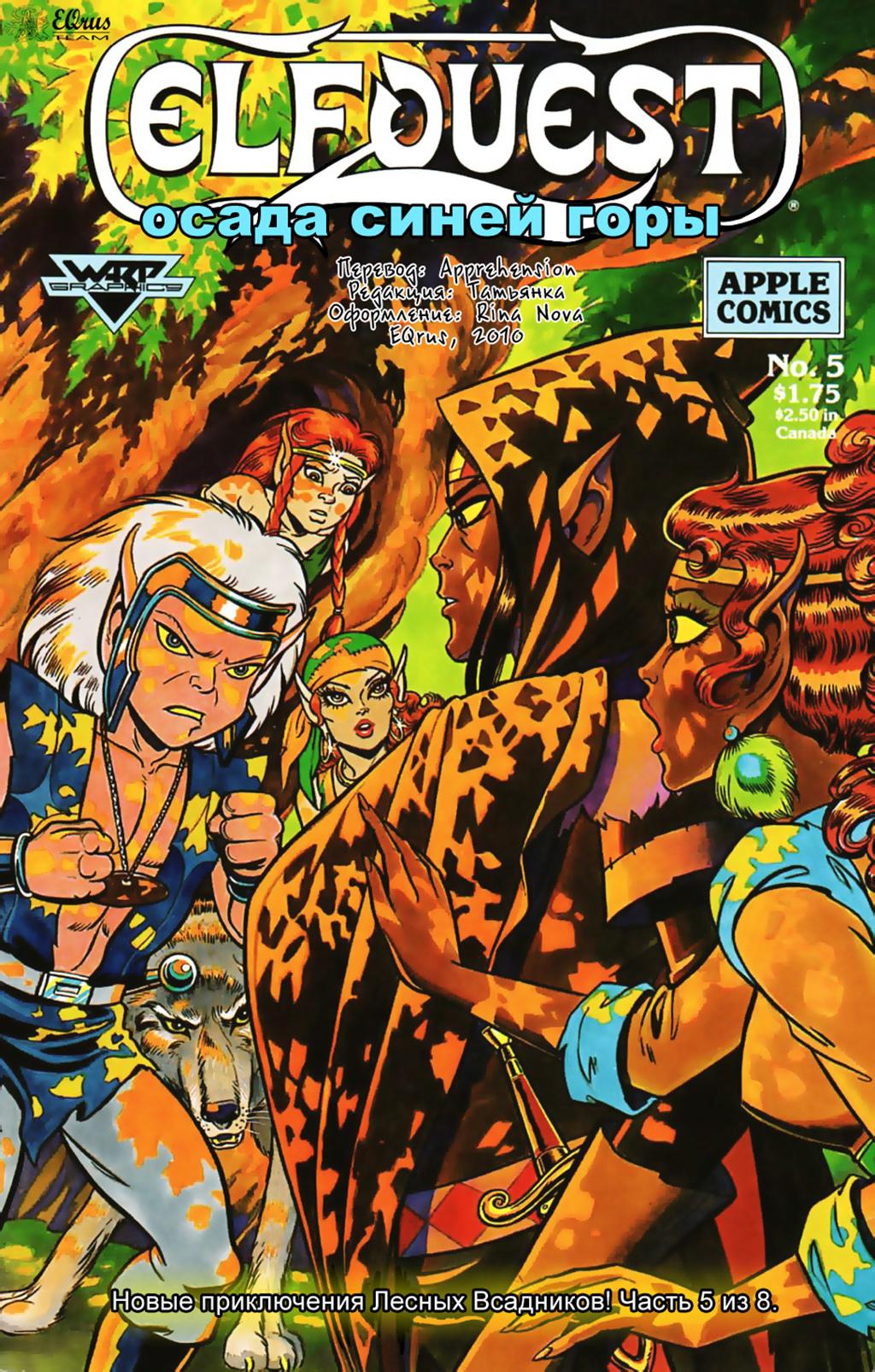 Комикс Сага о Лесных Всадниках: Осада синей горы