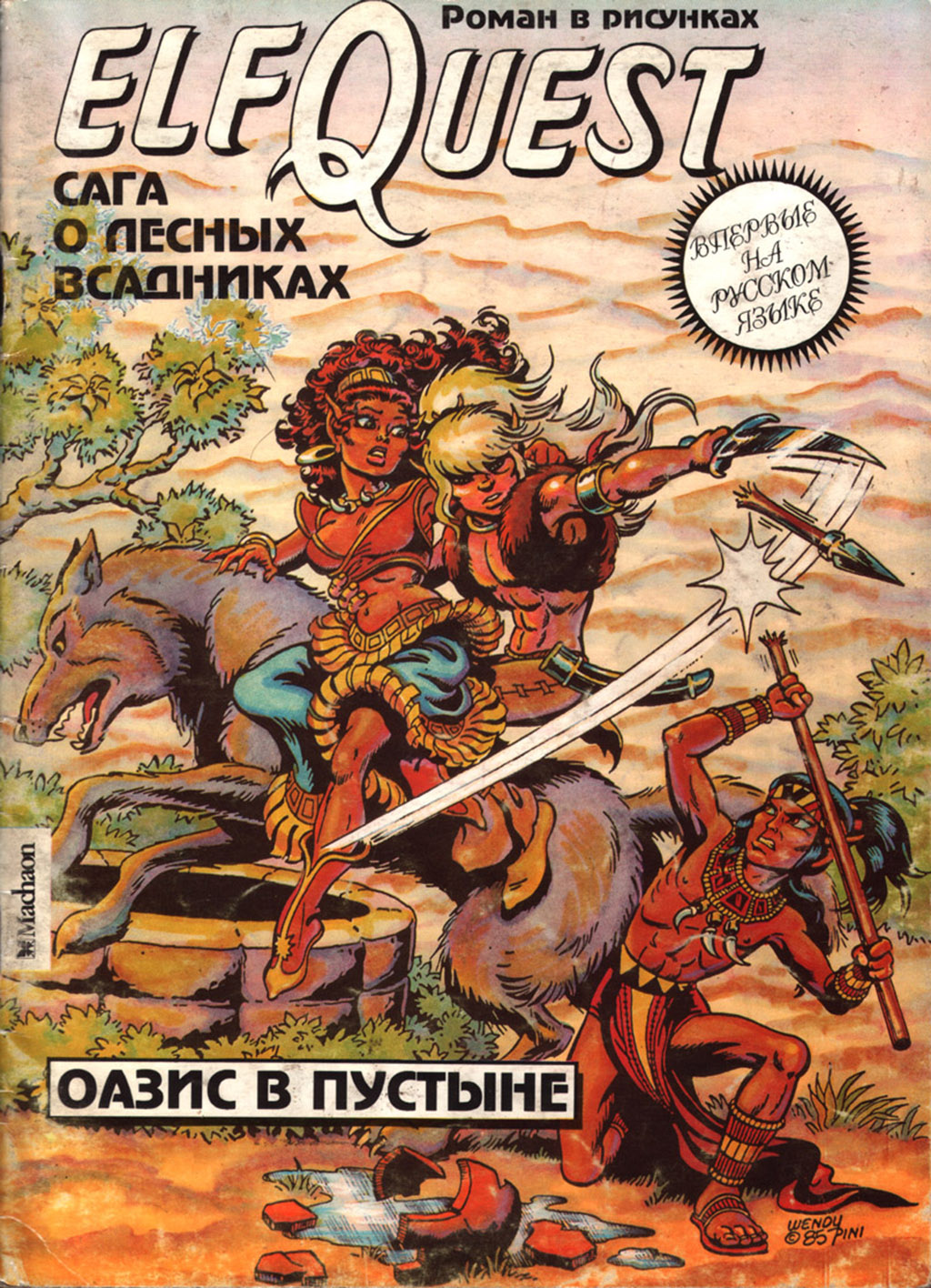 Комикс ElfQuest: Сага о лесных всадниках