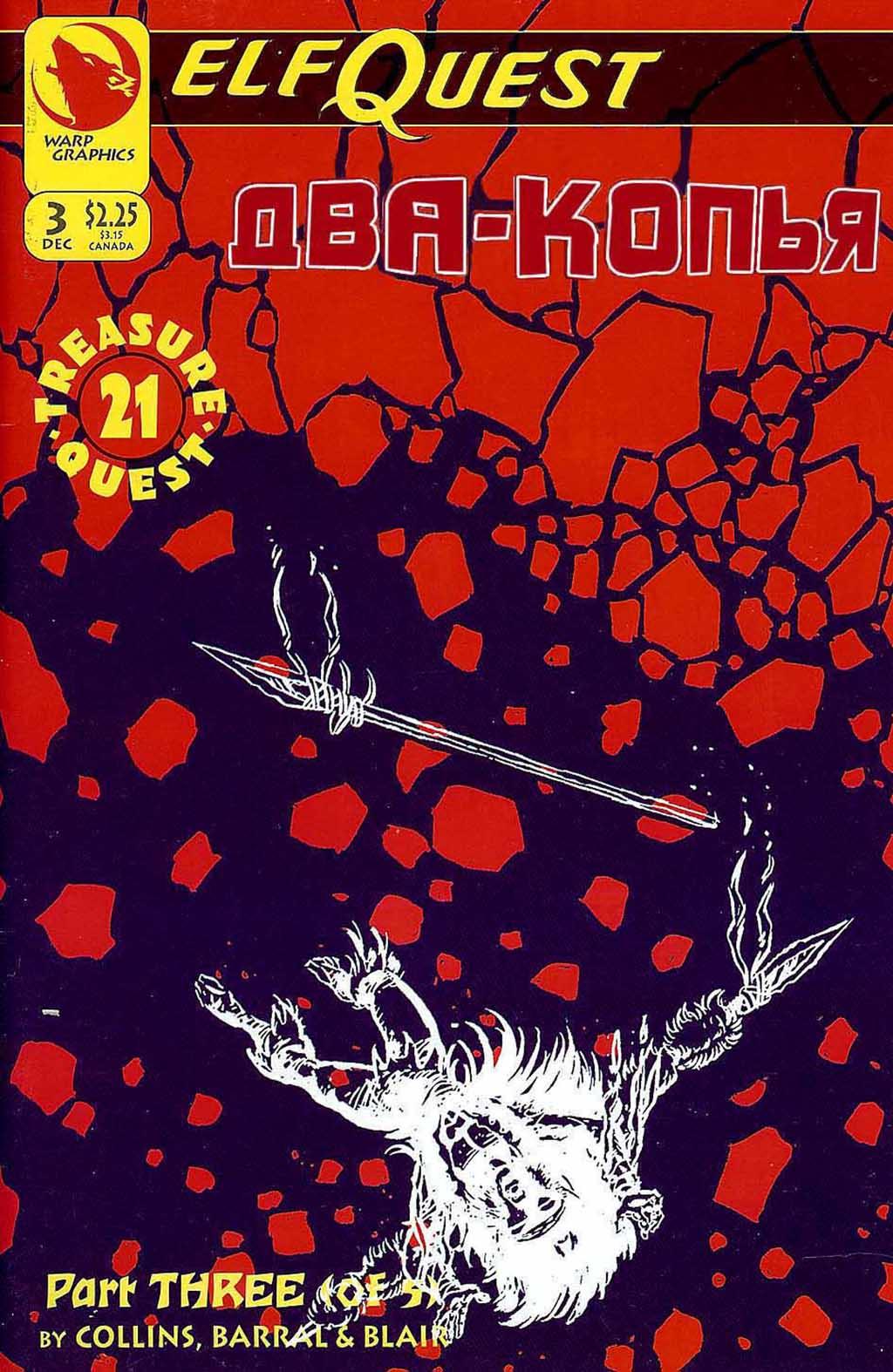 Комикс Сага о Лесных Всадниках: Два копья