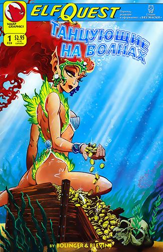Комикс Сага о Лесных Всадниках: Танцующие на волнах