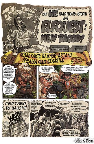 Комикс Сага о Лесных Всадниках: Как не надо ...