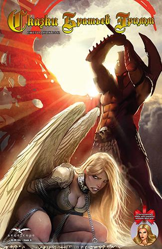 Комикс Сказки Братьев Гримм: Ежегодник 2012