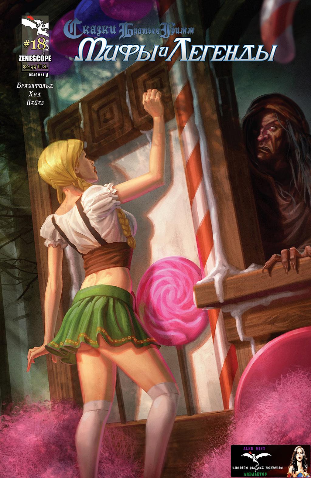 Комикс Мифы и Легенды