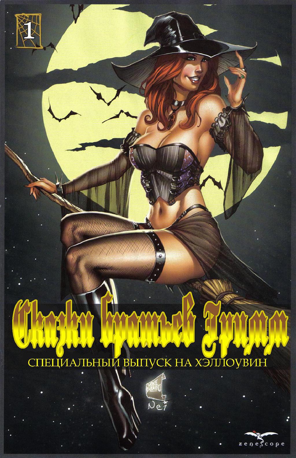 Комикс Сказки Братьев Гримм: Разное
