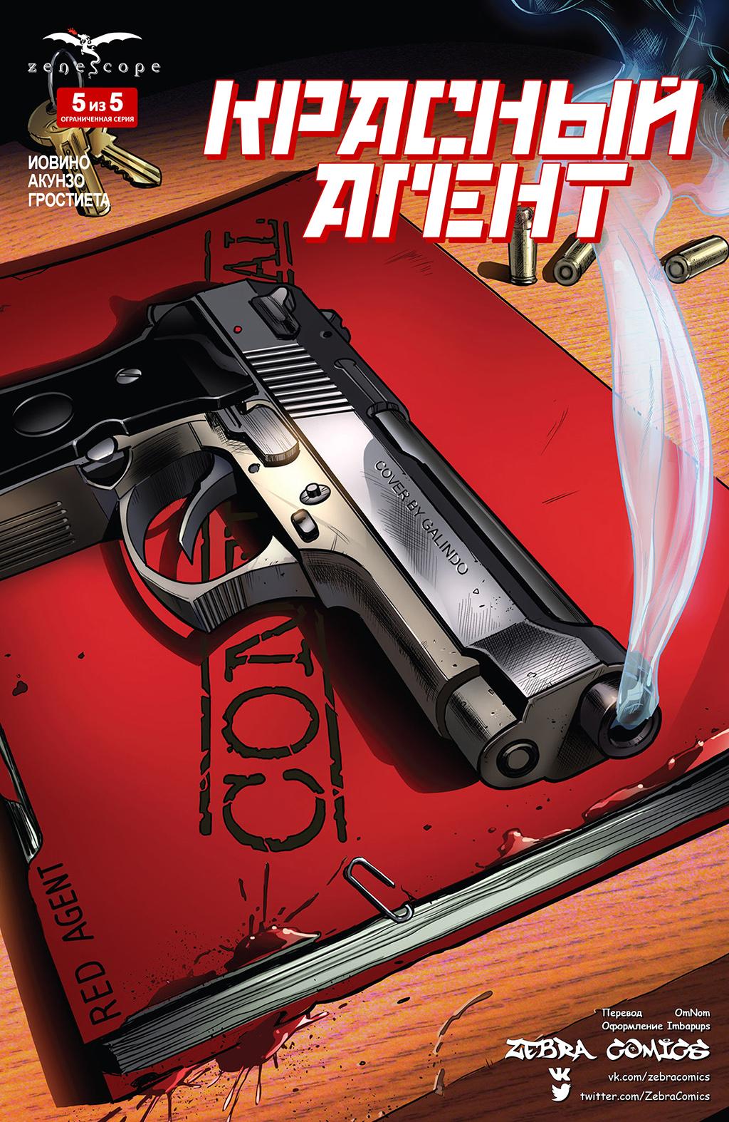 Комикс Красный Агент