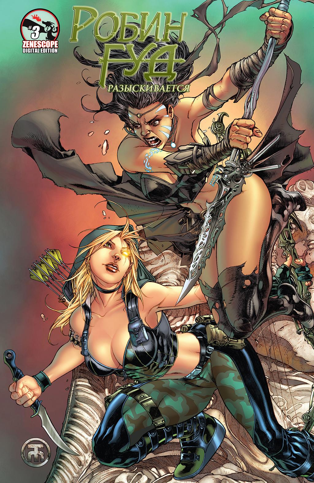 Комикс Сказки Братьев Гримм: Робин Гуд: Разыскивается
