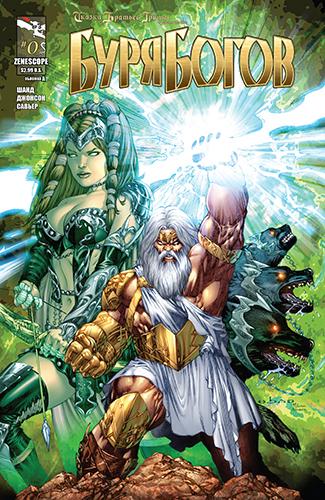 Комикс Сказки Братьев Гримм Представляют - Буря Богов