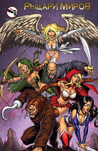 Комикс Сказки Братьев Гримм: Рыцари Мира - Ваншот
