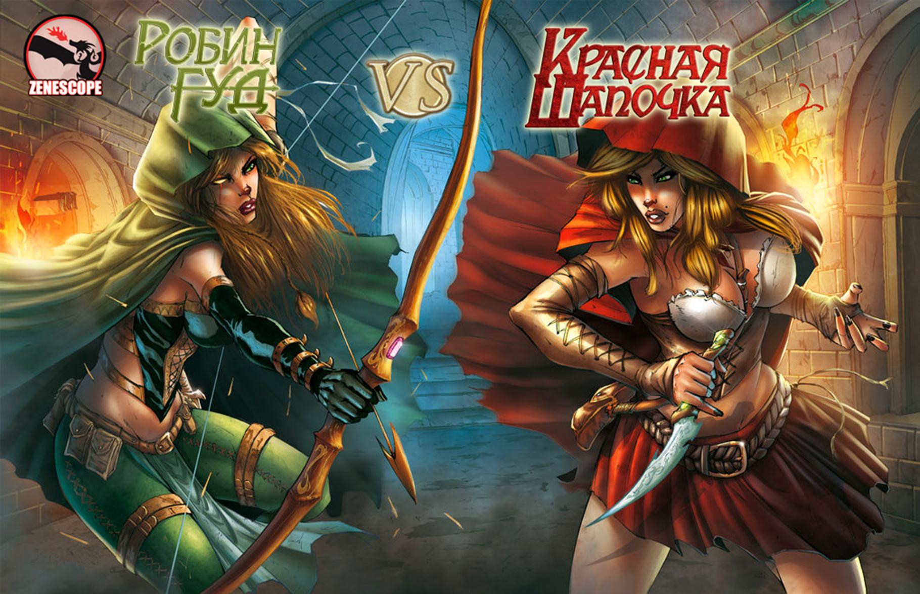 Комикс Сказки Братьев Гримм: Робин Гуд против Красной Шапочки