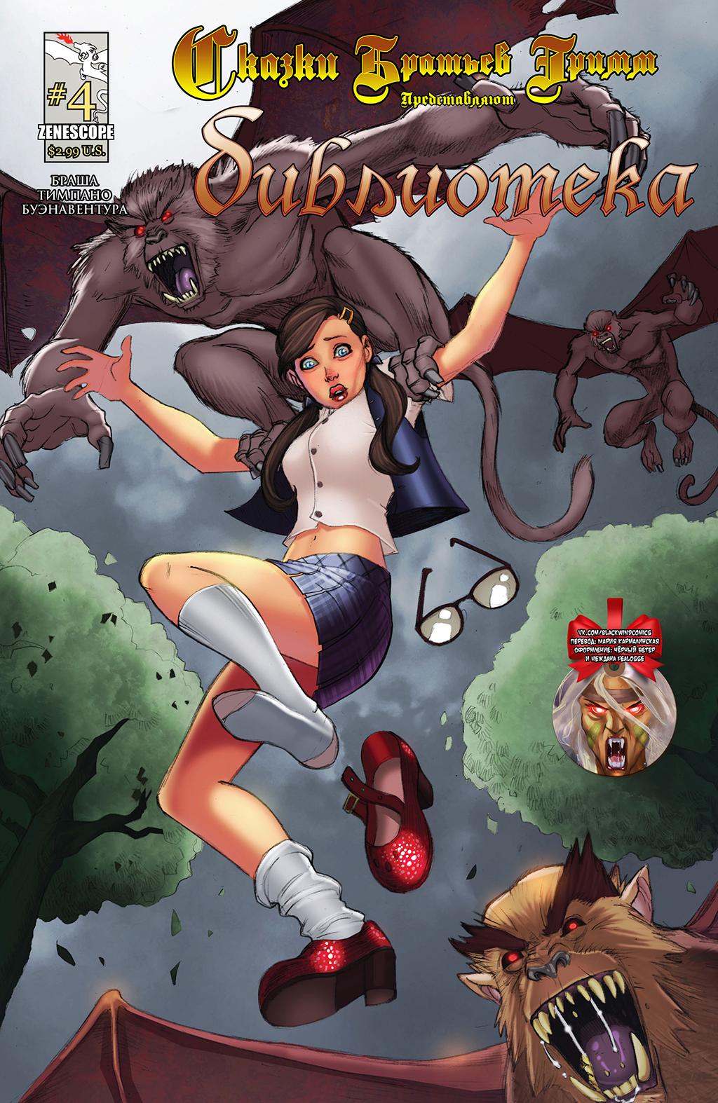 Комикс Сказки Братьев Гримм: Библиотека