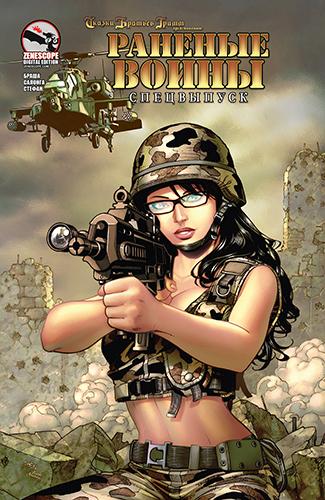 Комикс Сказки Братьев Гримм Раненые Воины - Спецвыпуск