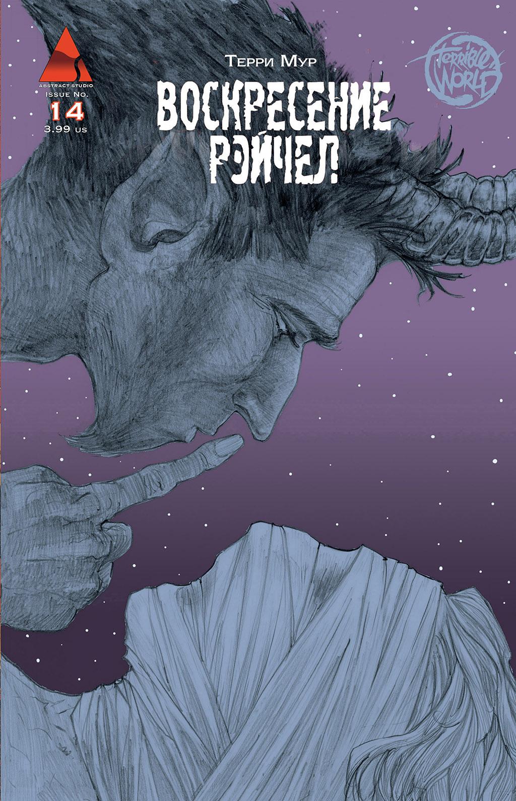 Комикс Воскрешение Рейчел