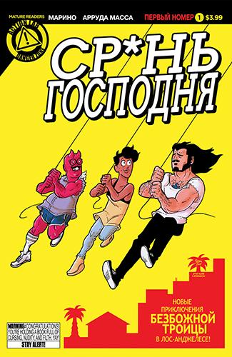 комикс Срaнь господня том 1