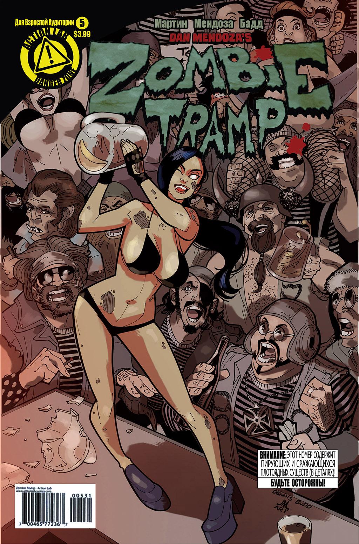 комикс Зомби шлюха том 3