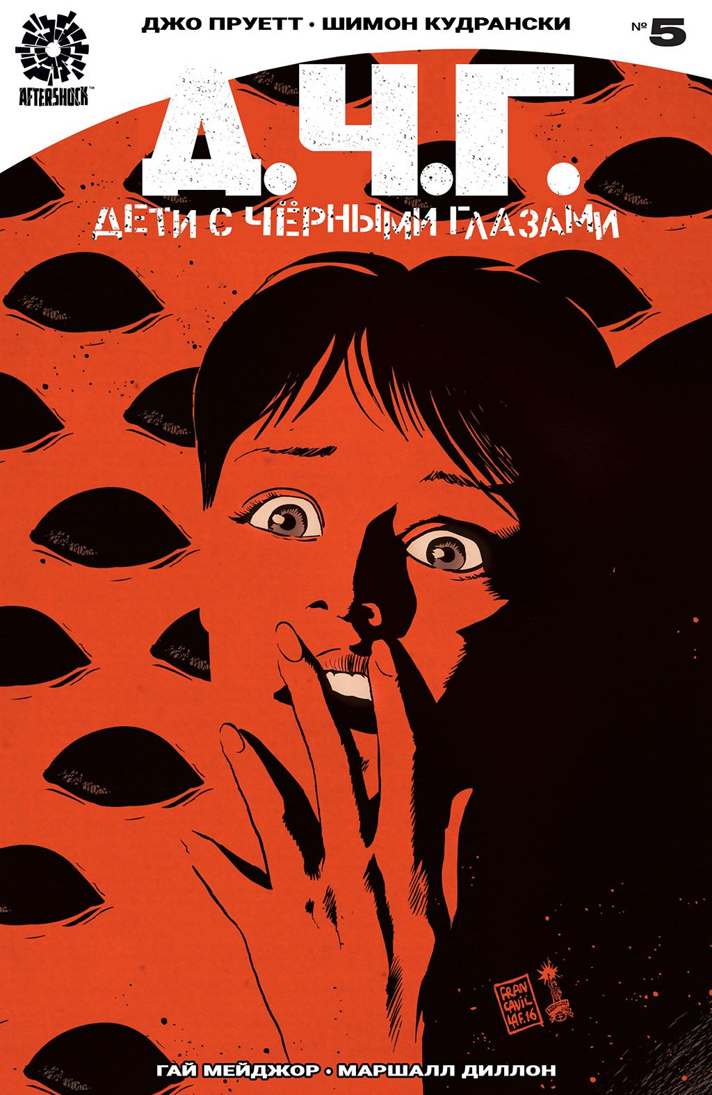 Комикс Дети с черными глазами