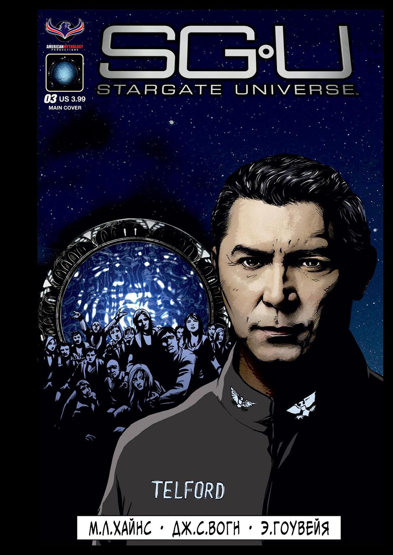 Комикс Звездные Врата - Вселенная