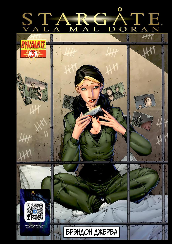 комикс Звёздные врата - Вала Мал Доран