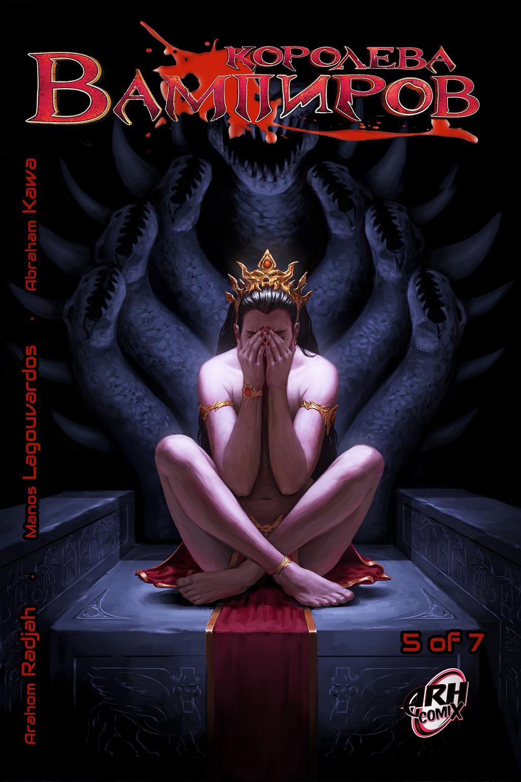 Комикс Королева Вампиров