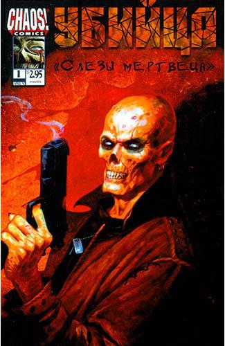 Комикс Убийца: Слезы Мертвеца