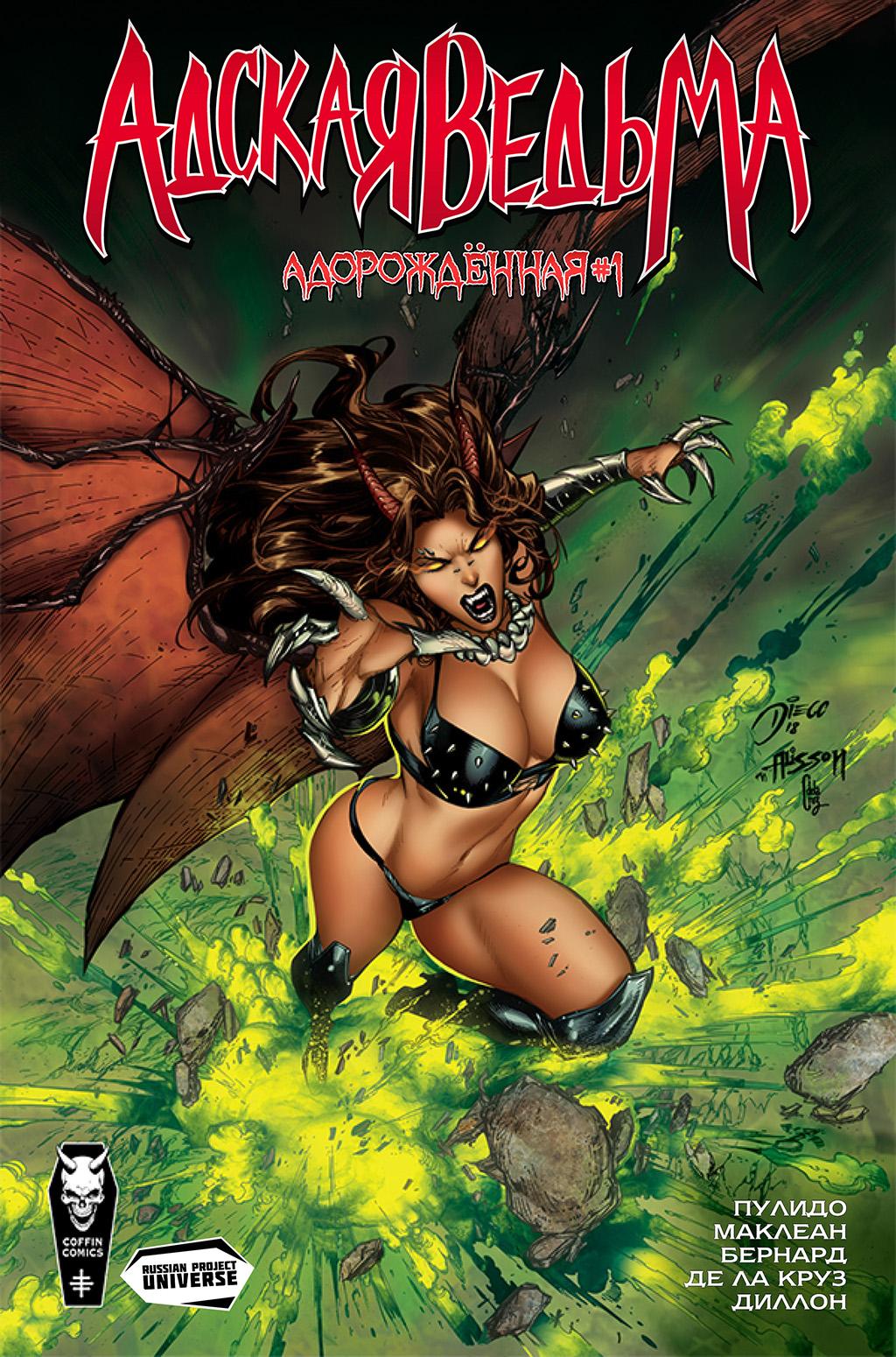 Комикс Адская ведьма: Адорождённая