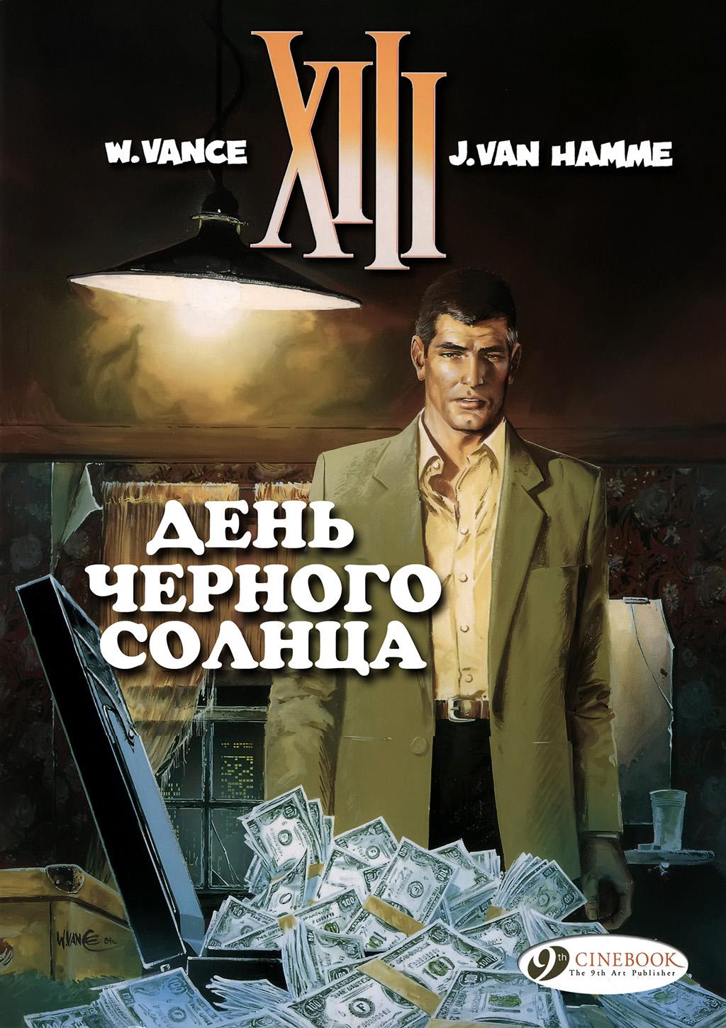 Комикс Тринадцатый (XIII)