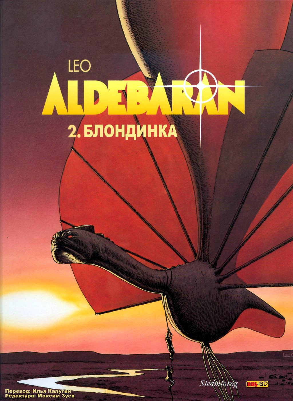 Комикс Альдебаран