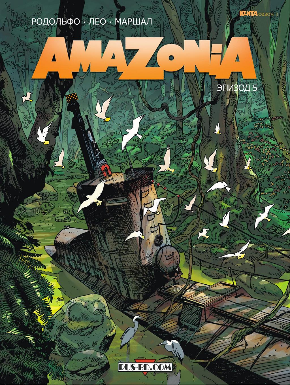 комикс Амазония