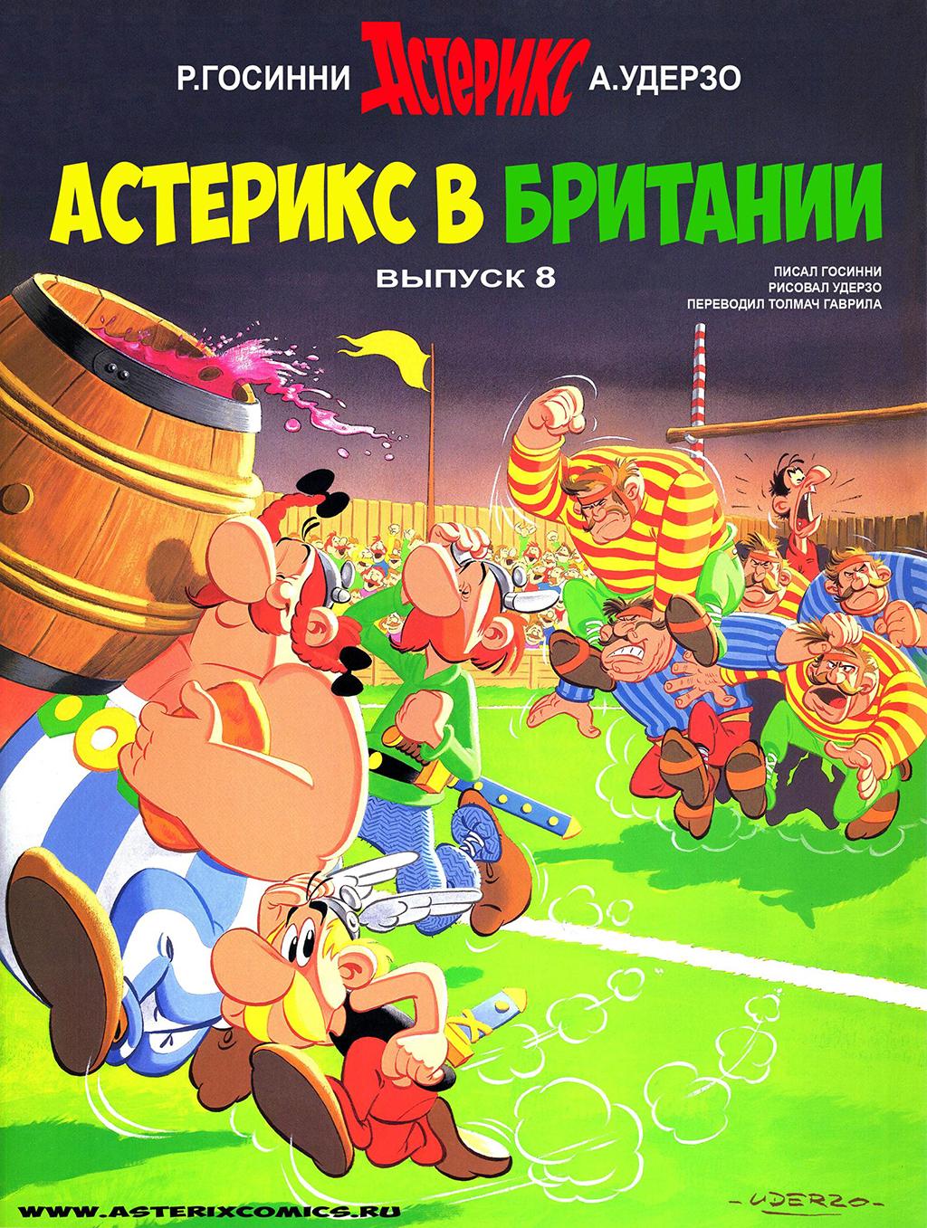 Комикс Астерикс