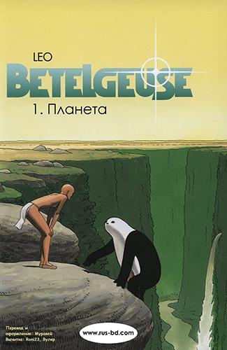 Комикс Бетельгейзе